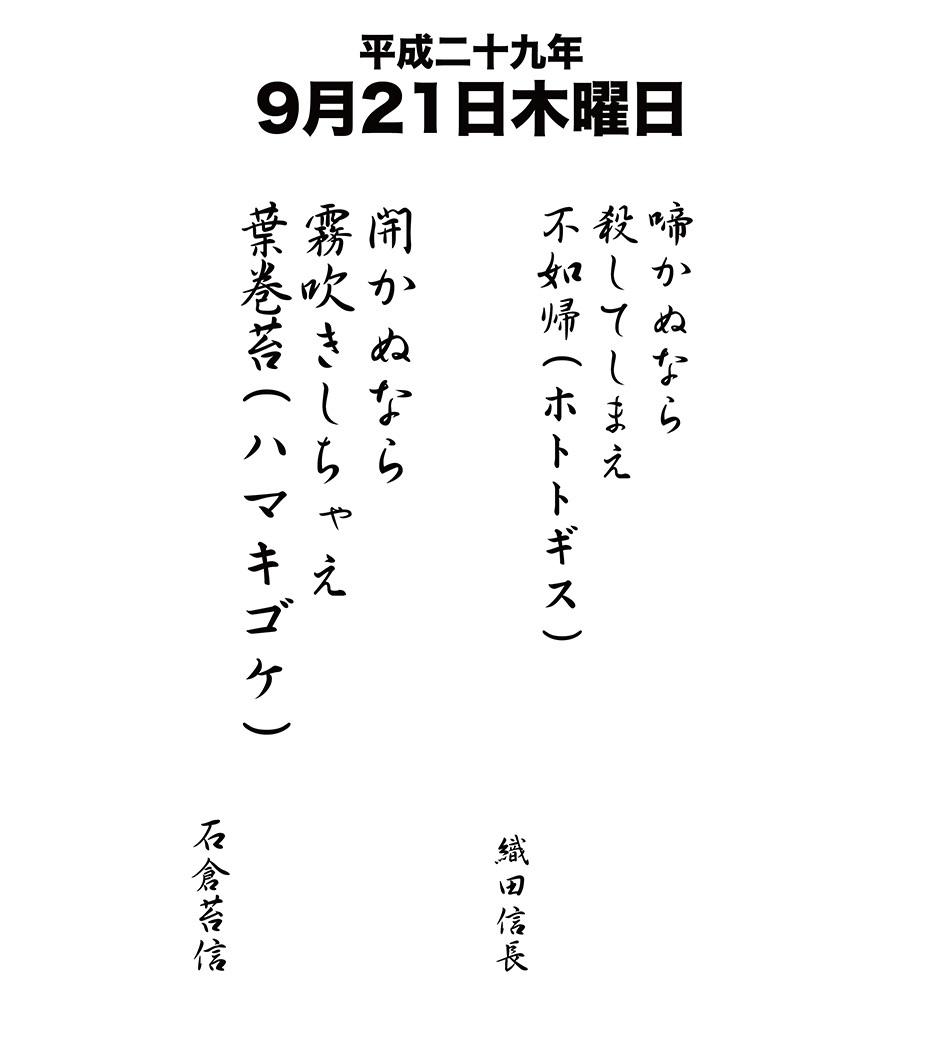 平成29年9月21日