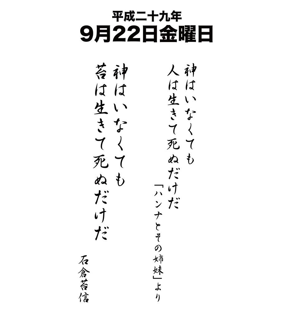 平成29年9月22日