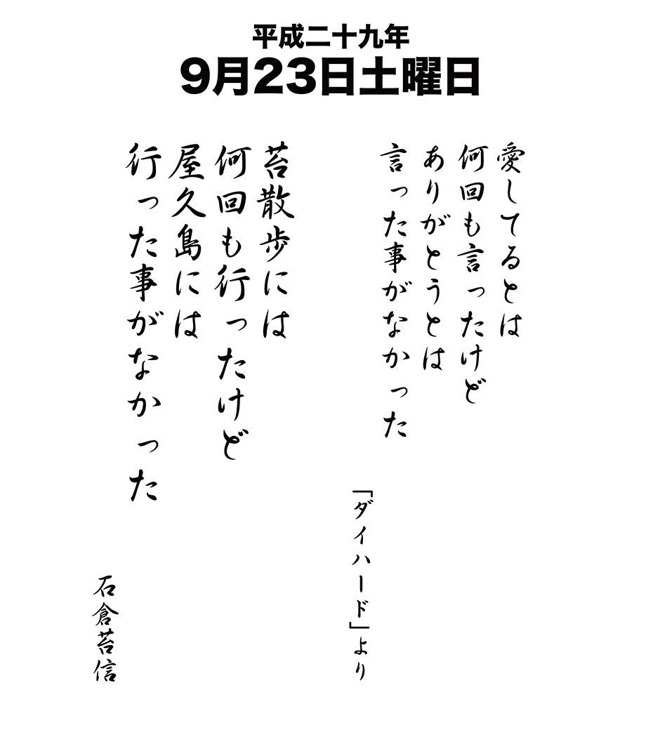 平成29年9月23日