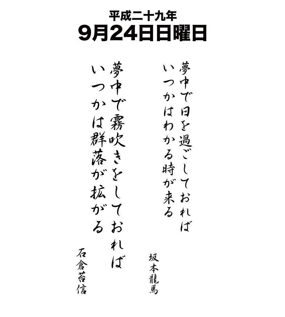 平成29年9月24日