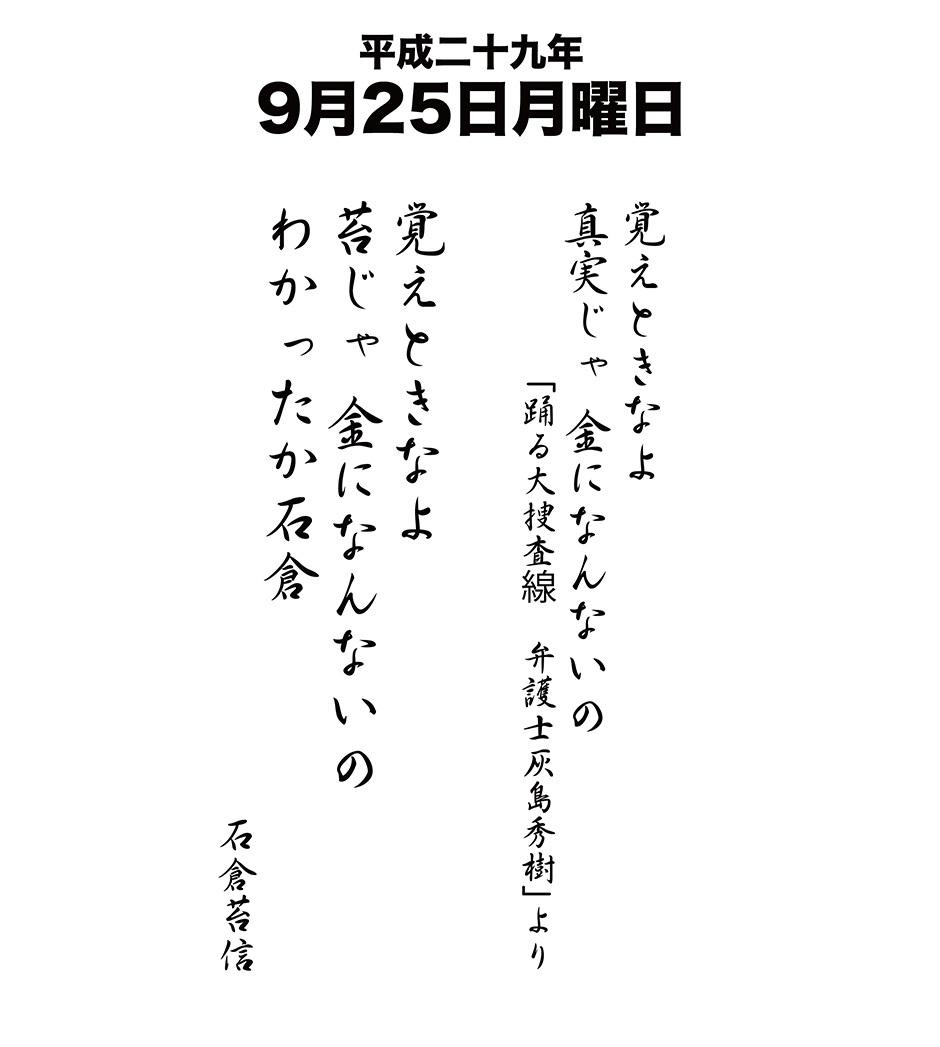 平成29年9月25日