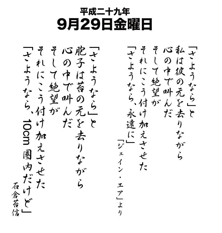 平成29年9月29日