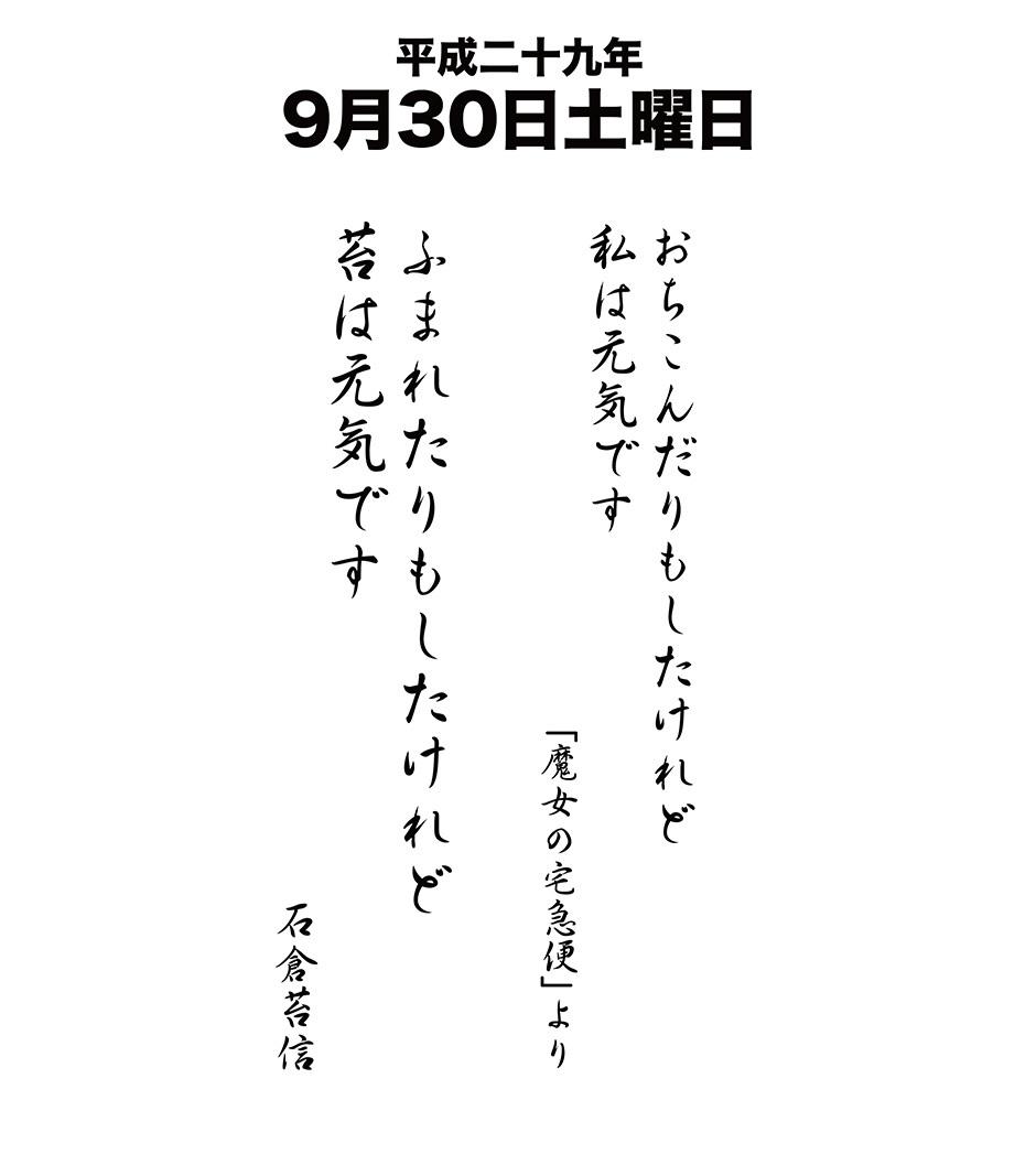 平成29年9月30日