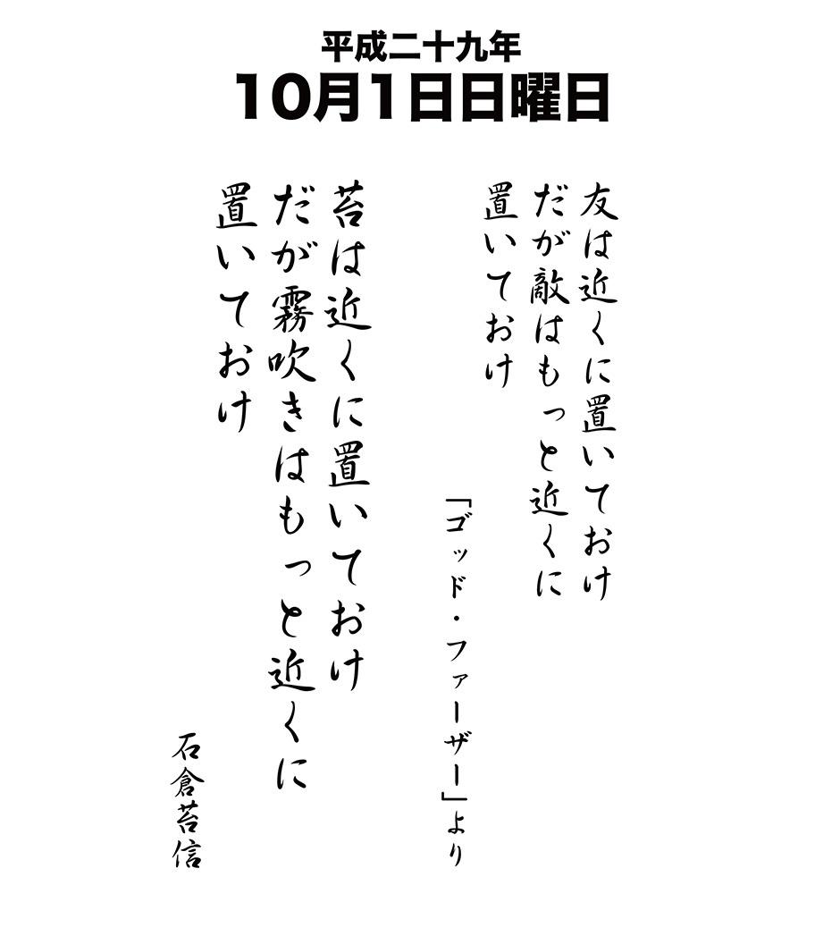 平成29年10月1日