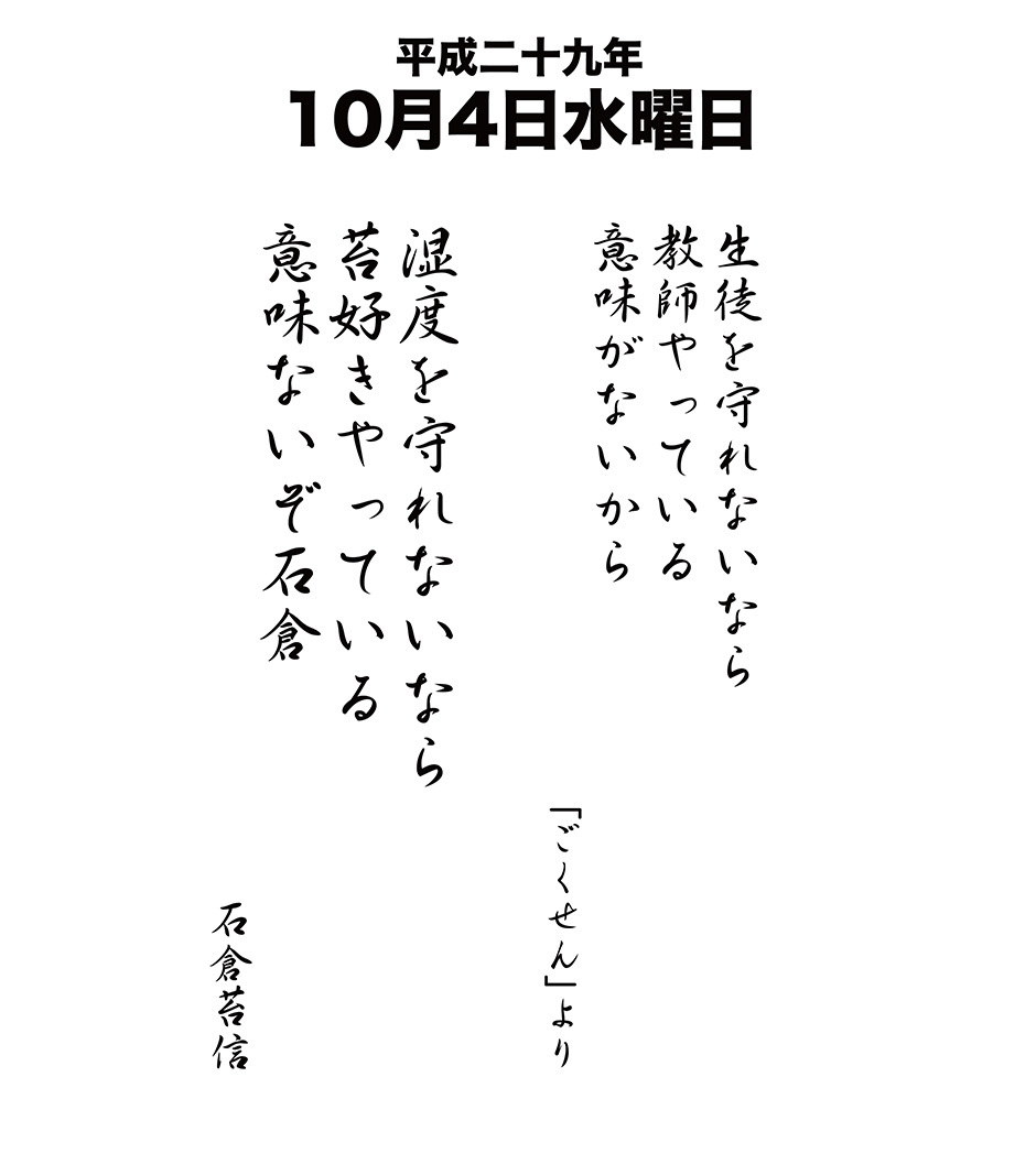 平成29年10月4日