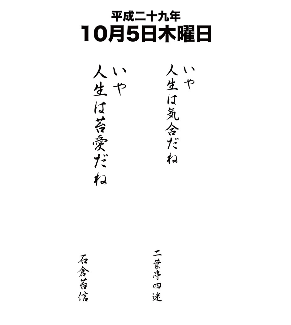 平成29年10月5日