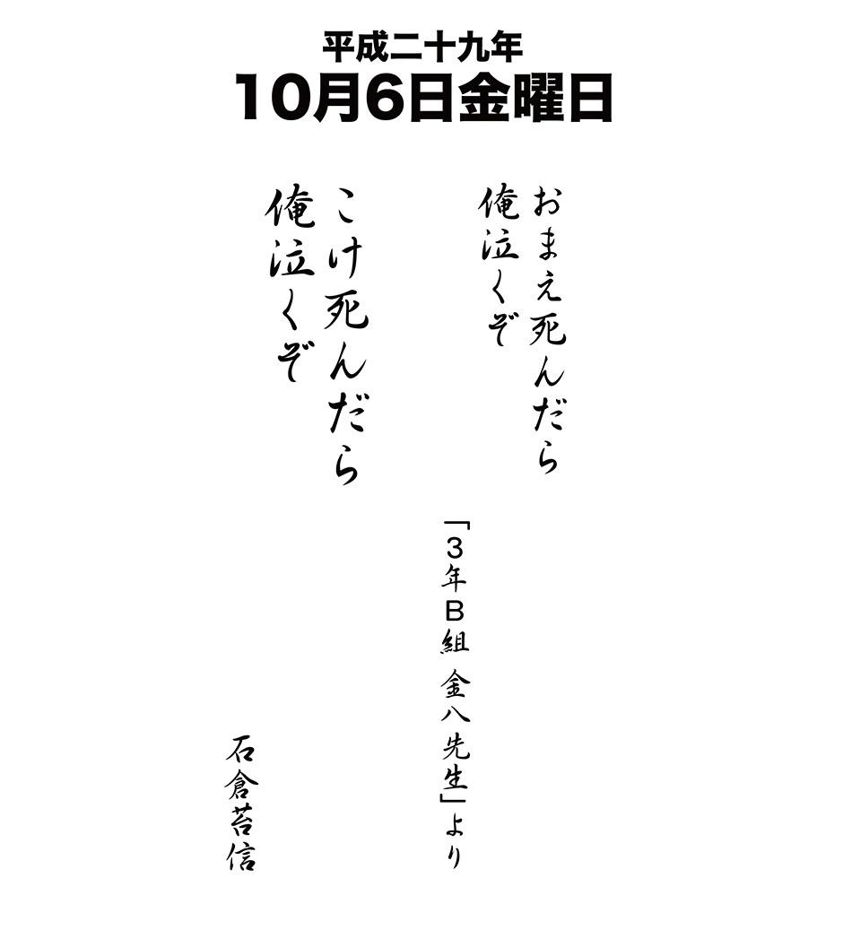 平成29年10月6日