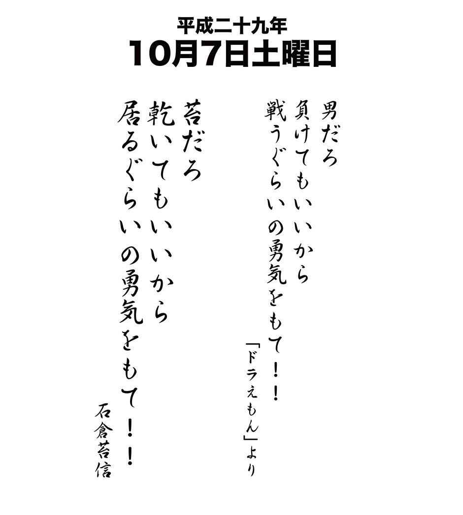 平成29年10月7日