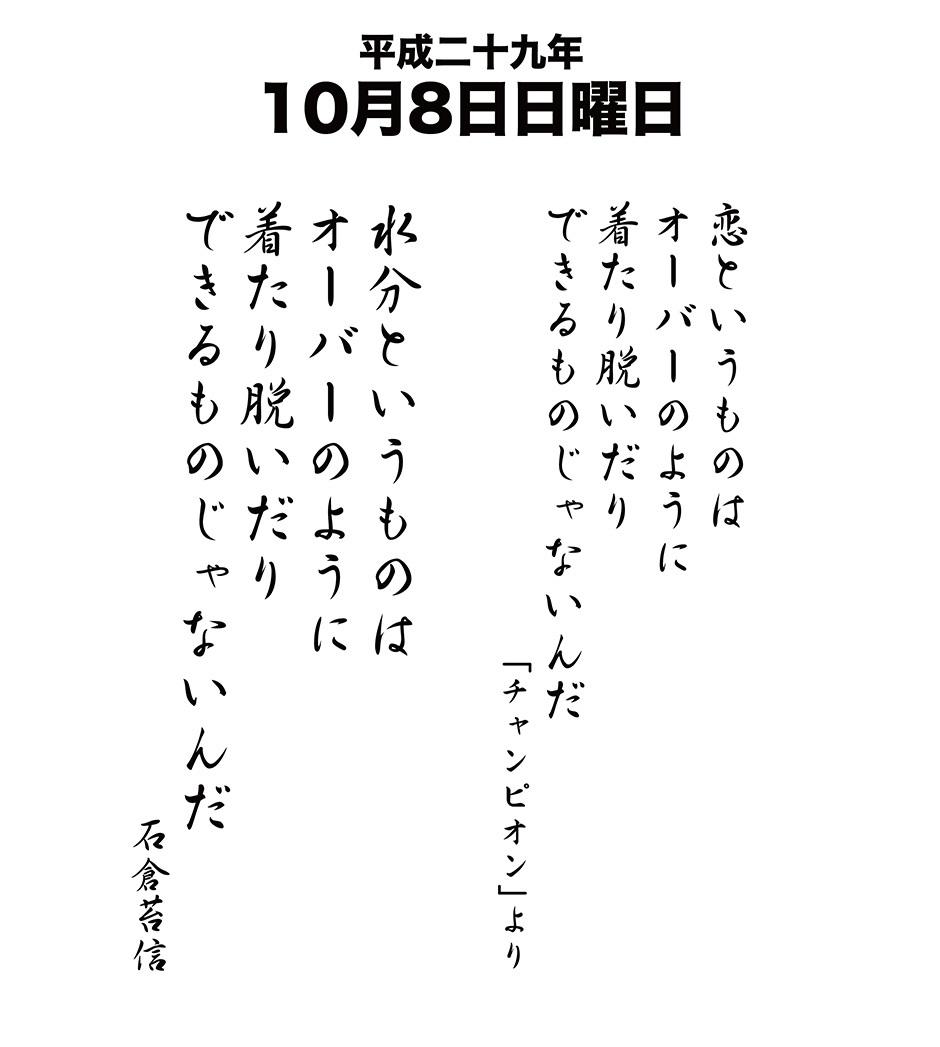 平成29年10月8日