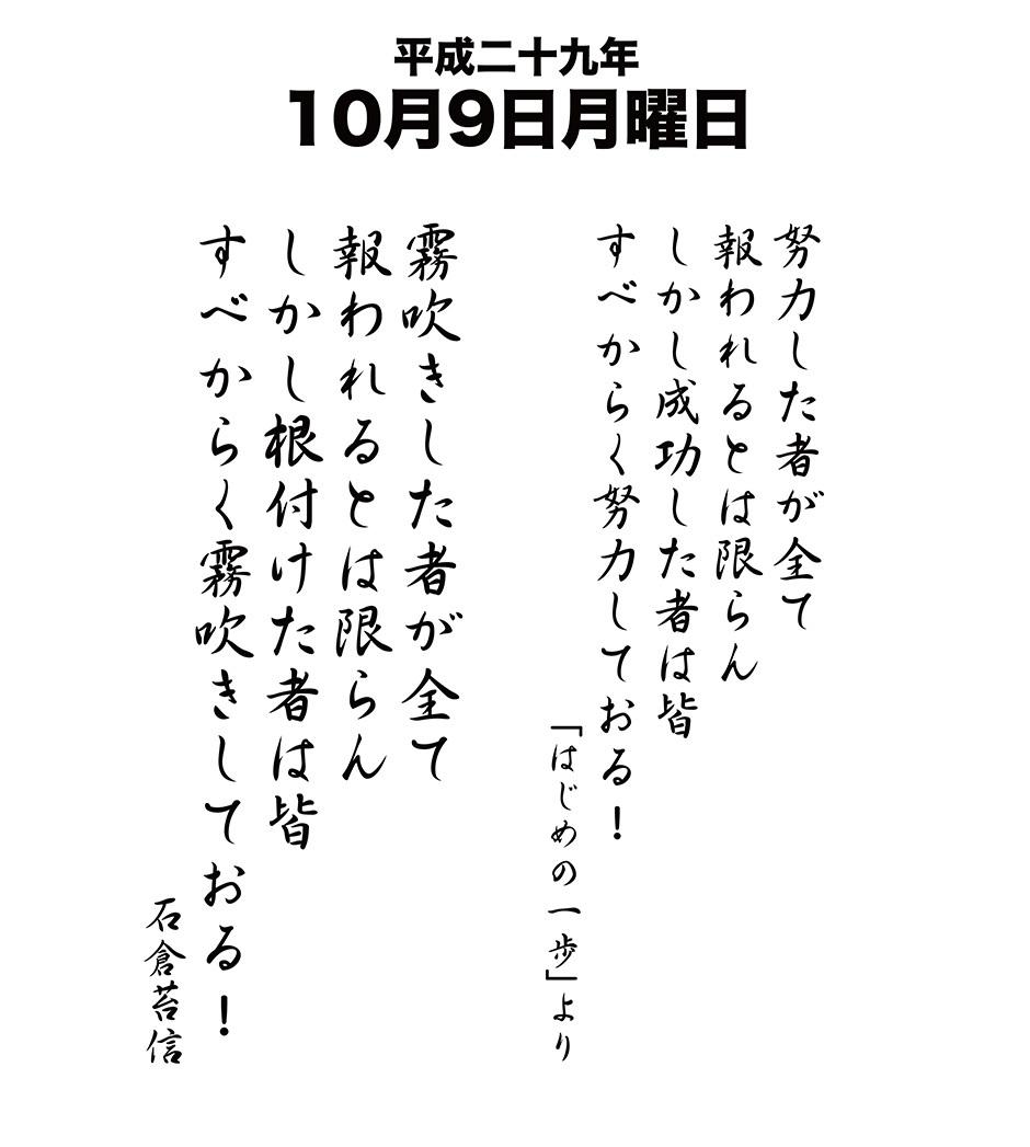 平成29年10月9日