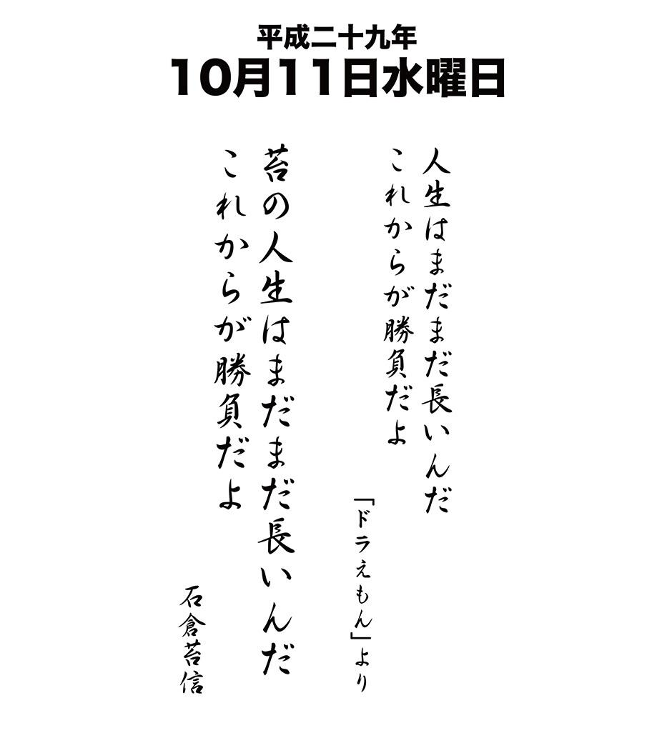 平成29年10月11日
