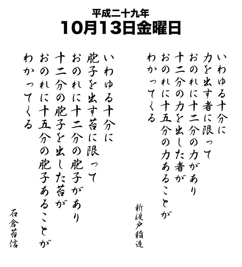 平成29年10月13日