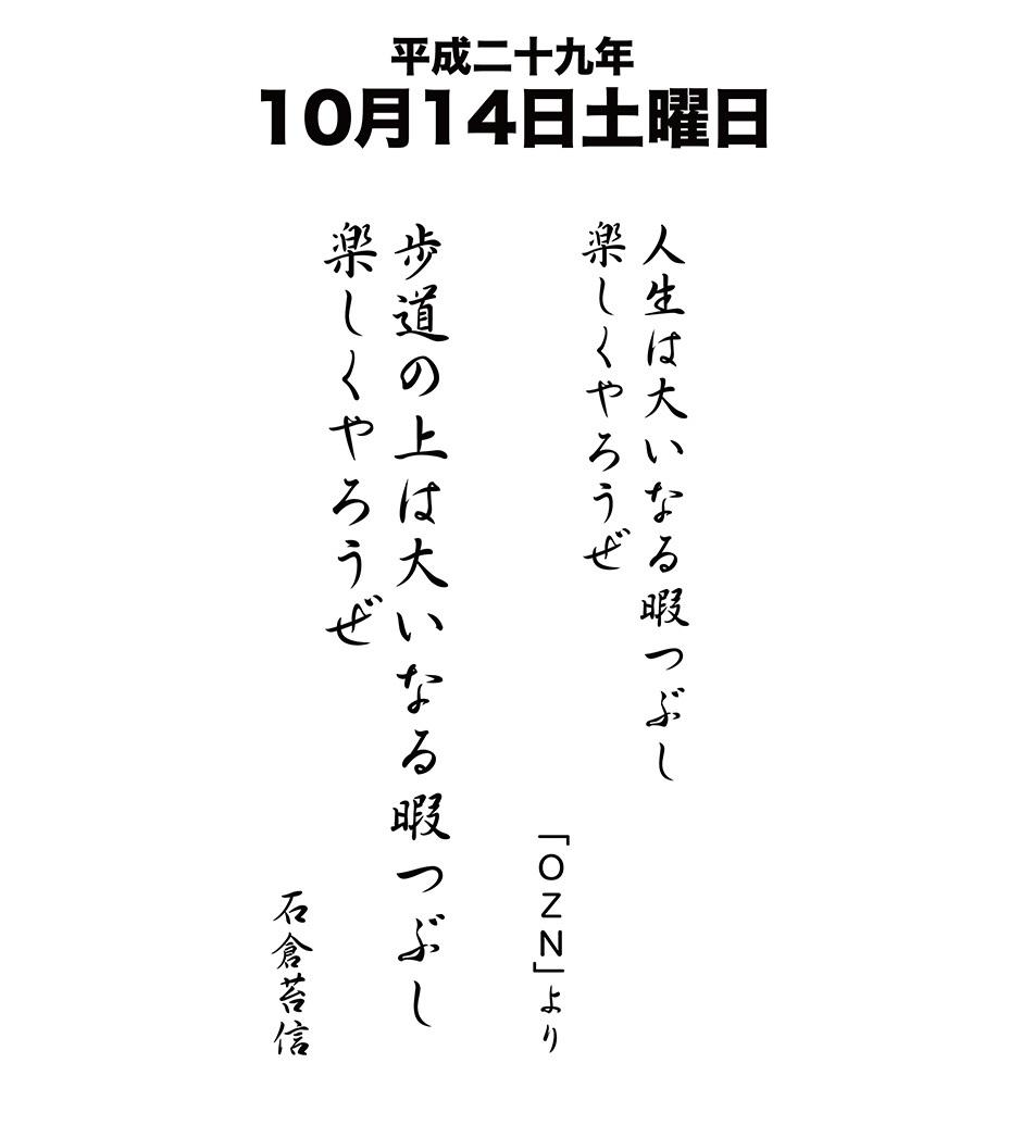 平成29年10月14日