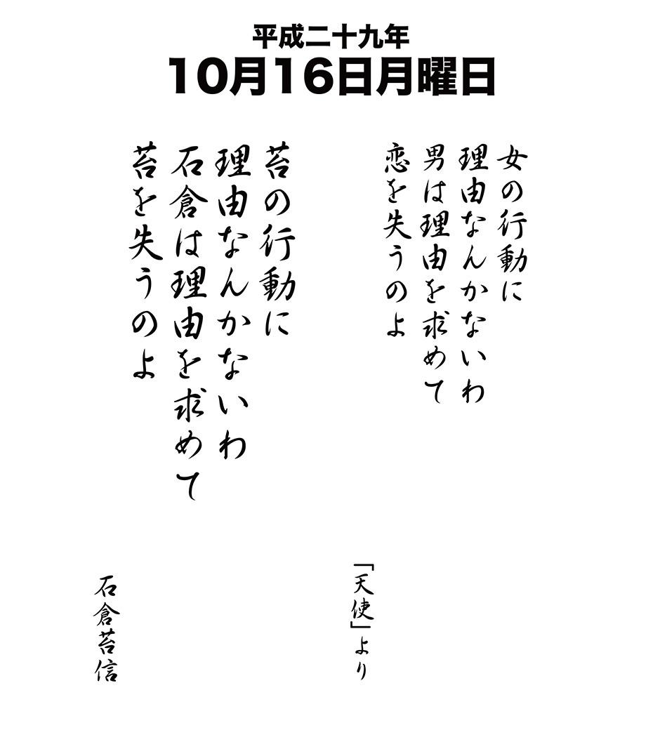 平成29年10月16日