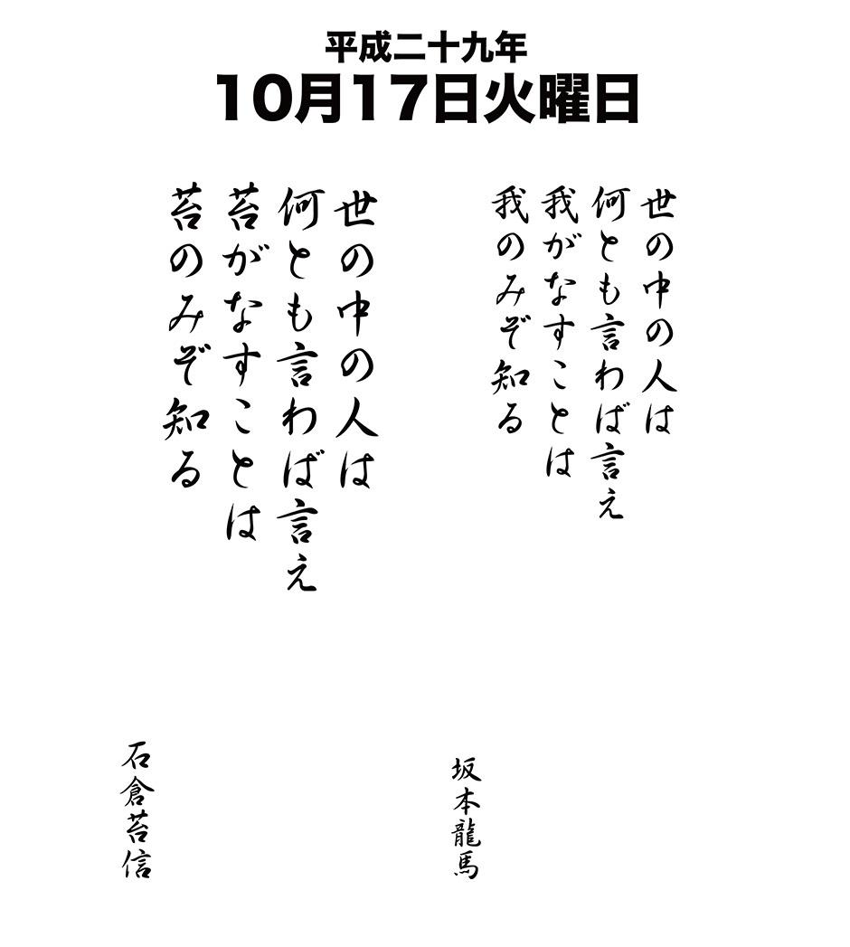 平成29年10月17日