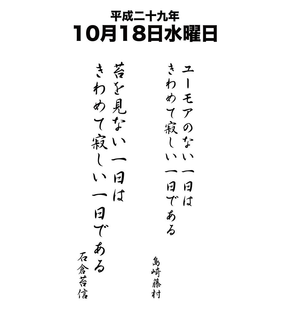 平成29年10月18日