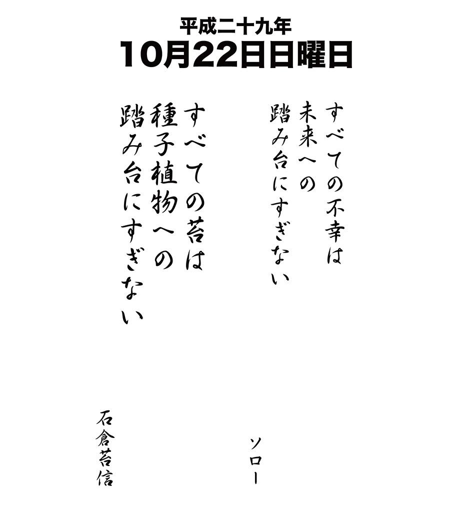 平成29年10月22日