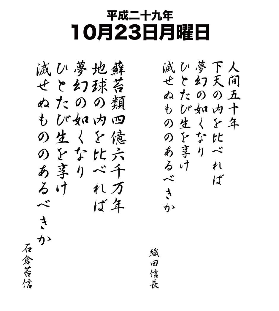平成29年10月23日