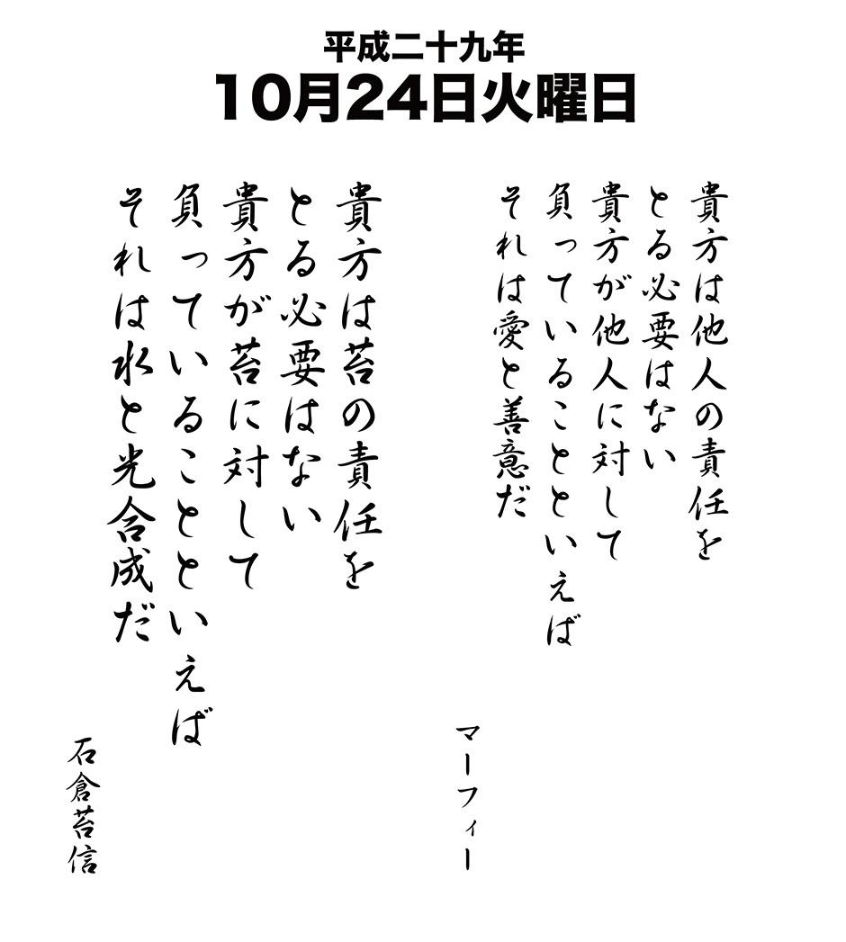 平成29年10月24日