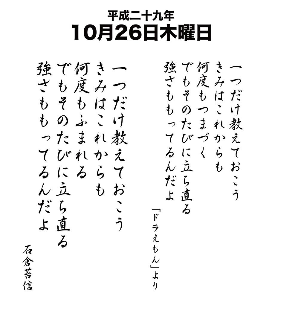 平成29年10月26日