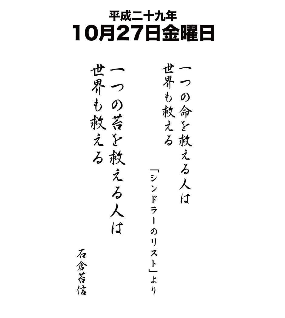 平成29年10月27日