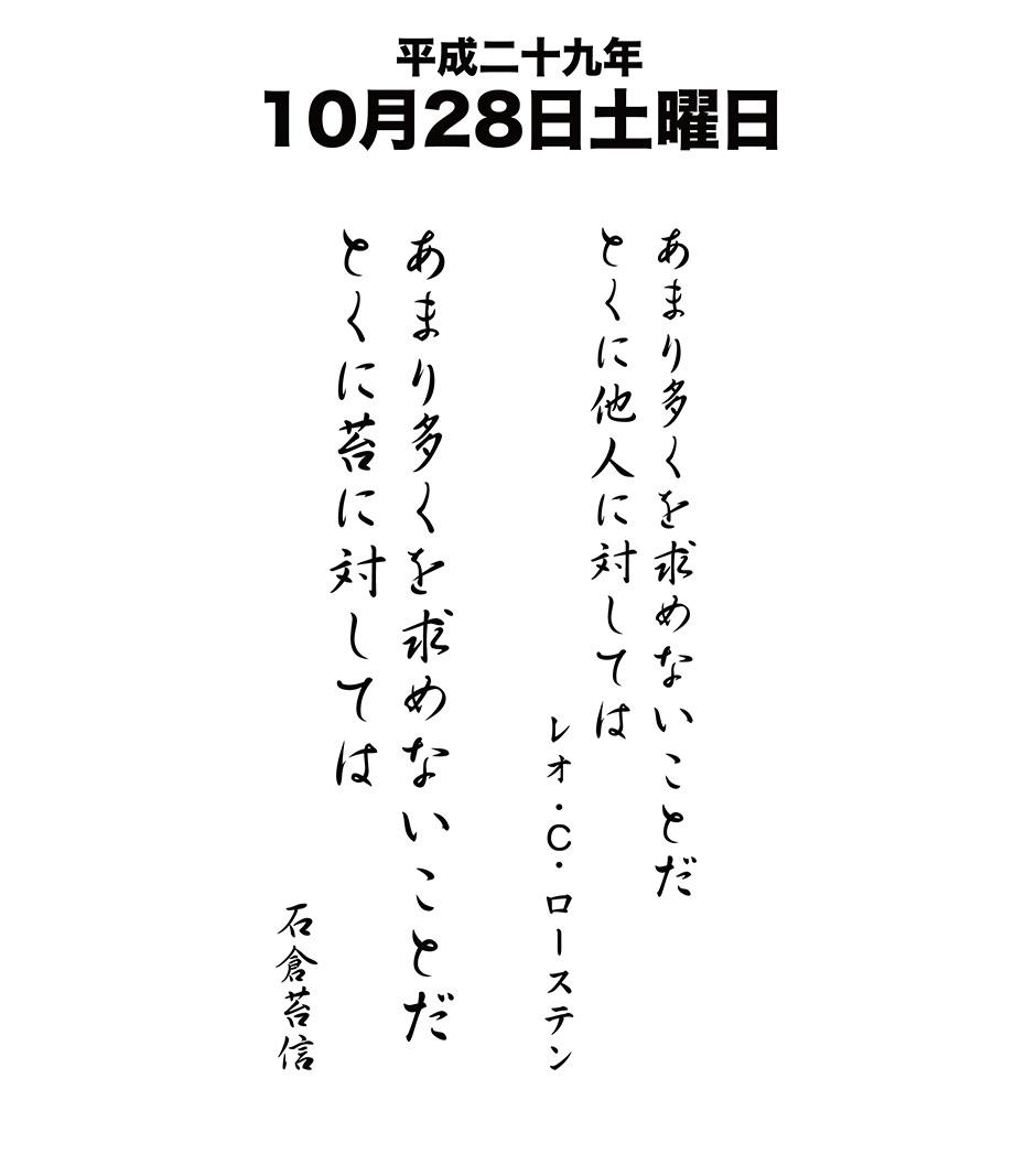 平成29年10月28日