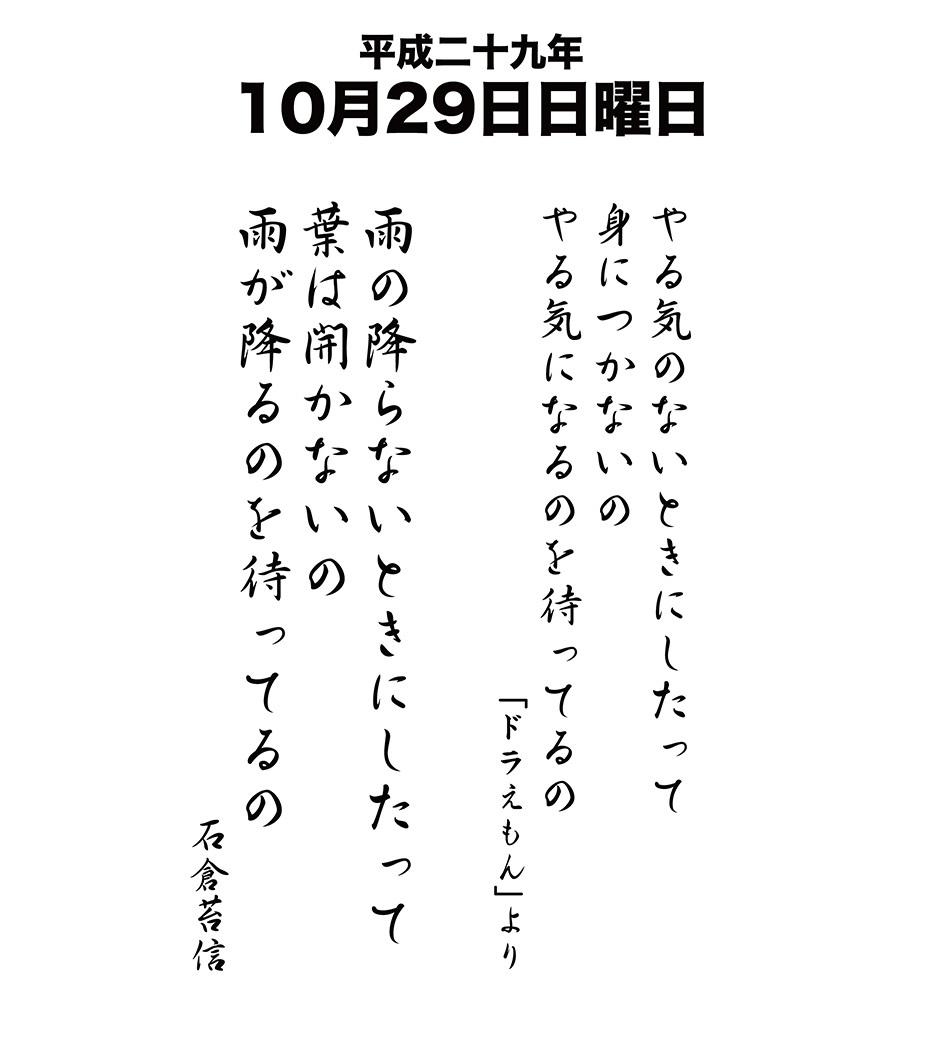 平成29年10月29日