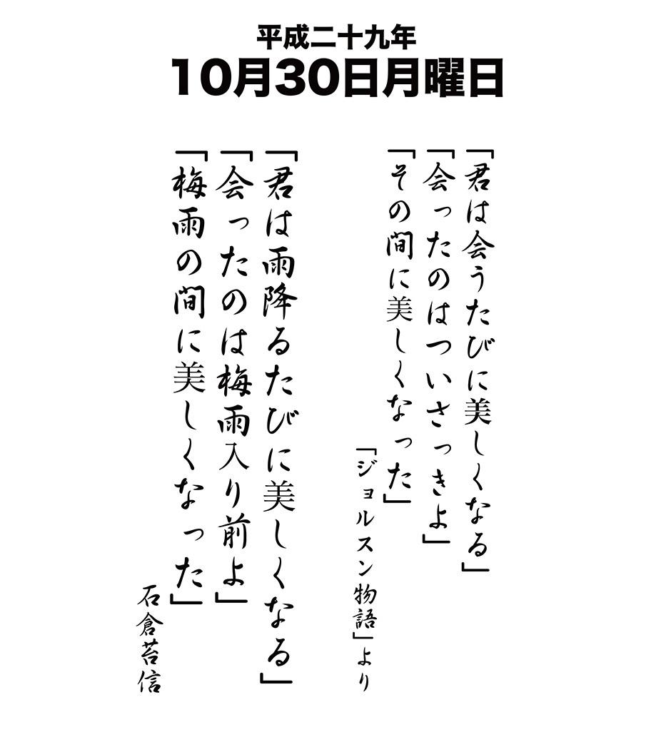 平成29年10月30日