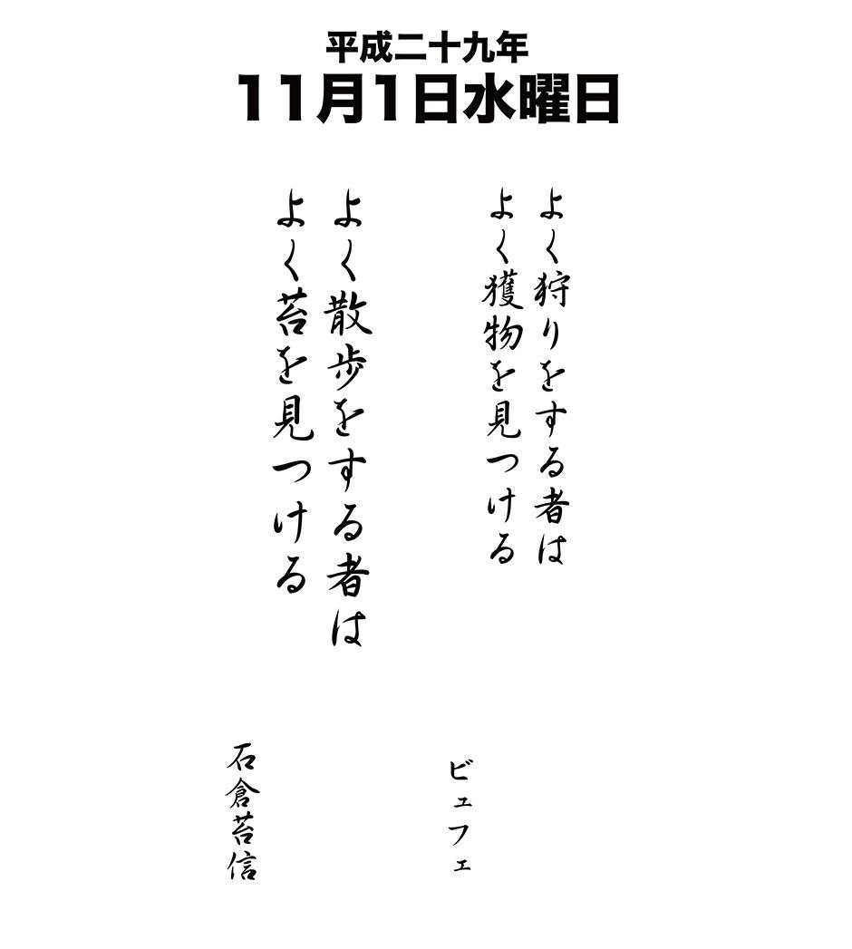 平成29年11月1日