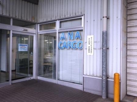 ANAカーゴ