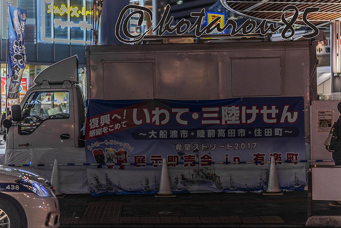 三陸物産即売展 20171008