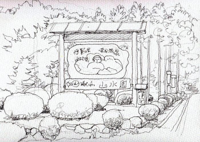 赤目温泉へ デッサン (700x497)