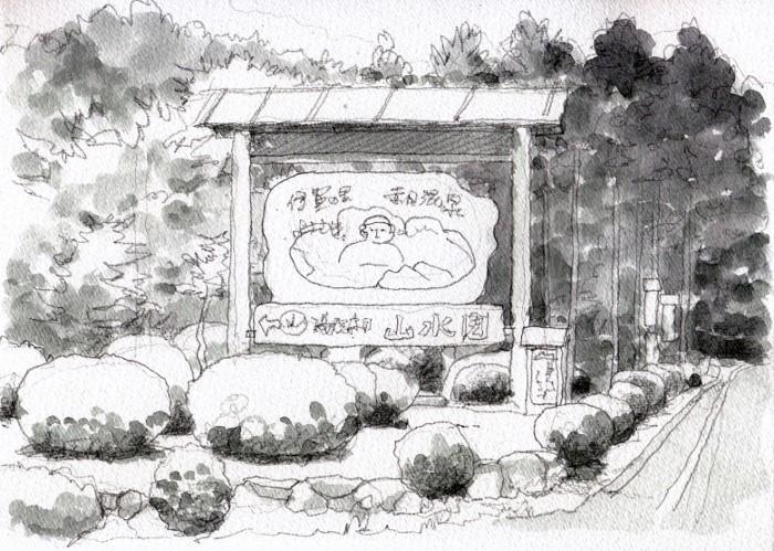 赤目温泉へ グリザイユ (700x499)