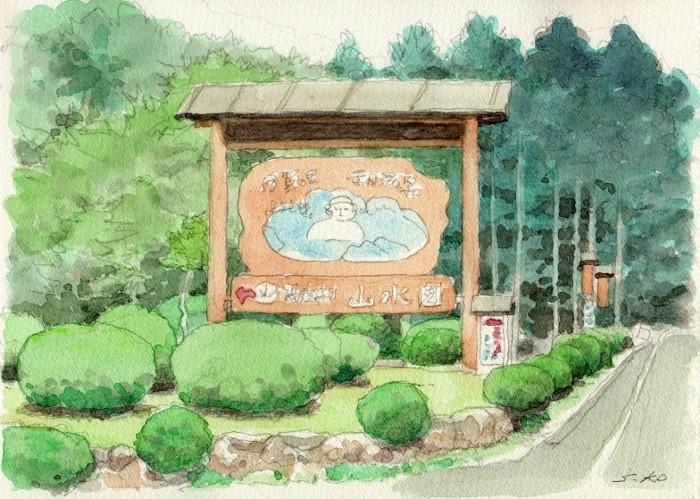 赤目温泉へ 入り口 (700x499)