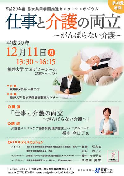 福井大学チラシ表