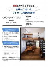 相談会_1月27日28日-001