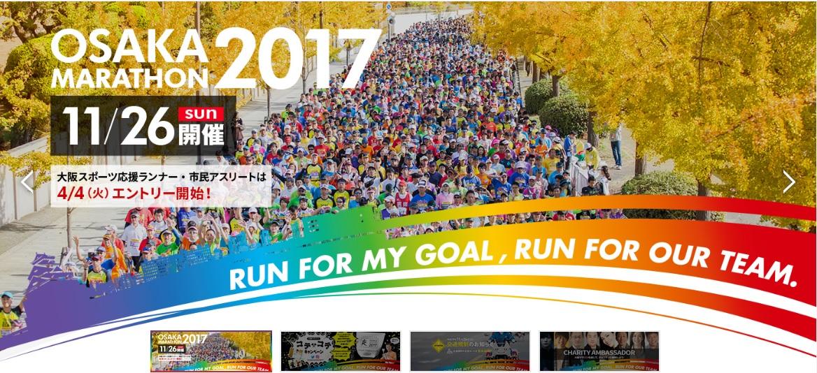 2017大阪マラソン01