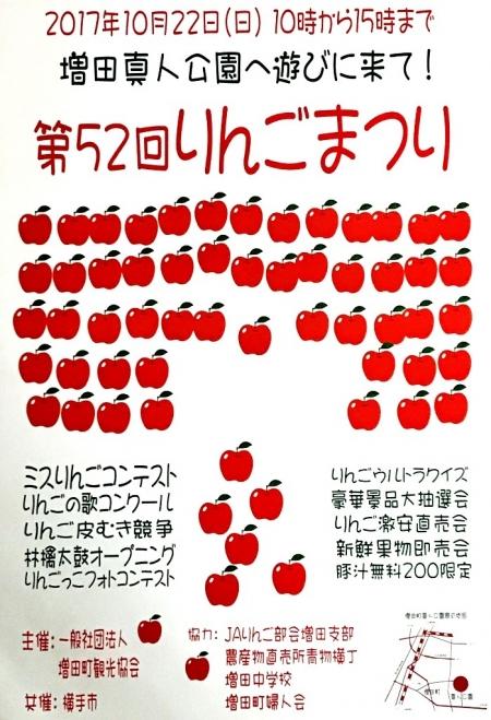 りんご祭りポスター2017