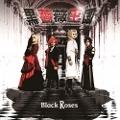 黒薔薇王国_blackroses