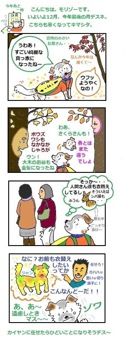 モリゾーちん246 衣替え~その2