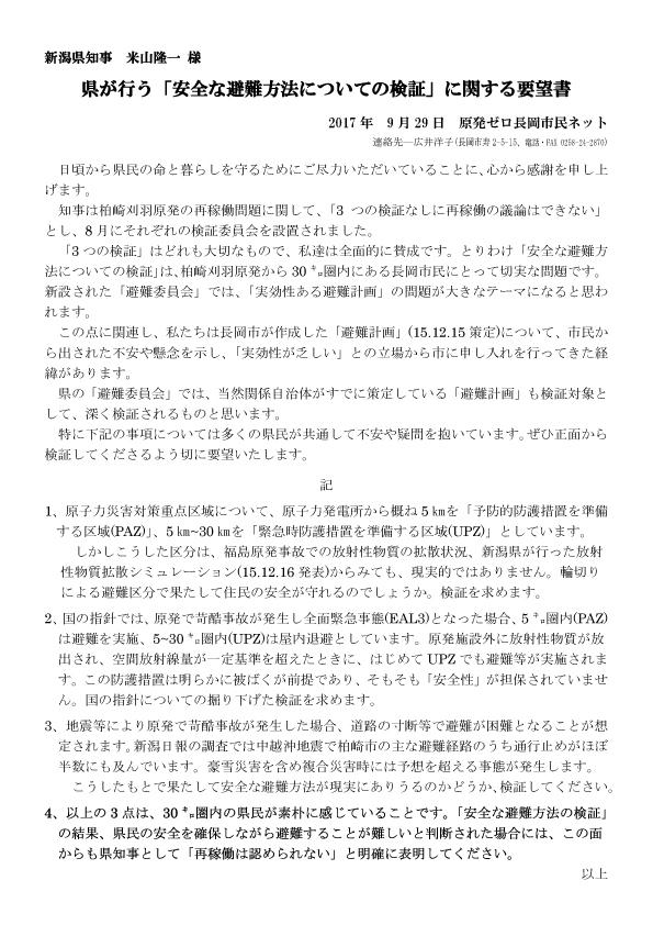 県が行う「安全な避難方法についての検証」に関する要望書
