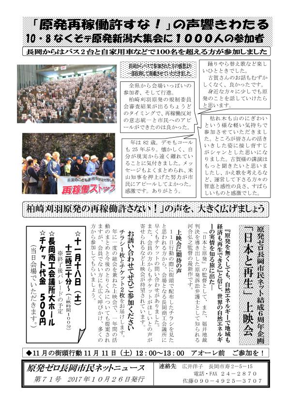 ニュース71号