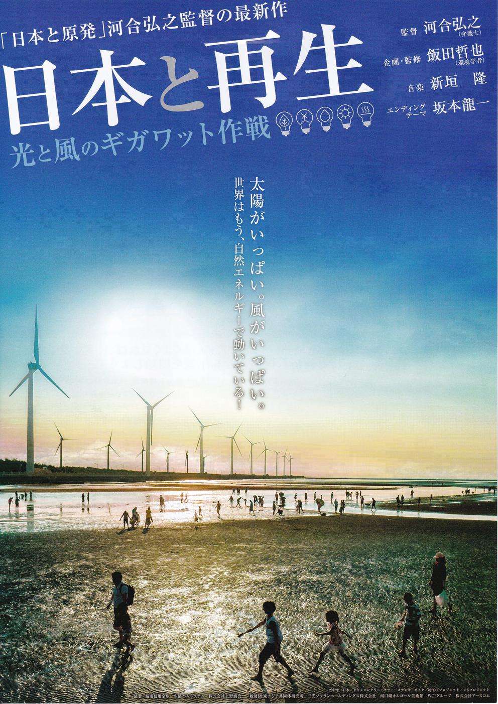 「日本と再生」上映会チラシ(表)