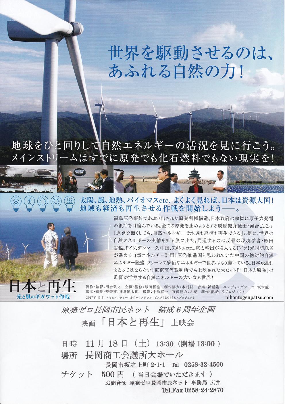 「日本と再生」上映会チラシ(裏)