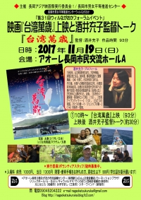 台湾萬歳チラシ3-001