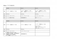 座C!nema プログラム表 2017 秋02
