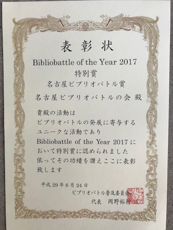 Bibliobattle of the Year 2017 特別賞