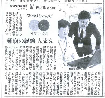 栄さん新聞