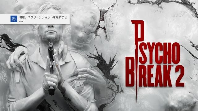 PsychoBreak® 2_20171021191617