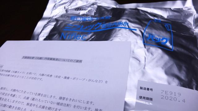 20171016_nestsspaceblog_naishikyo_1.jpg